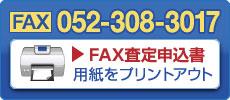 FAX査定申込書