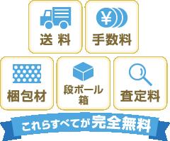 送料・手数料・梱包材・段ボール箱・査定料が完全無料